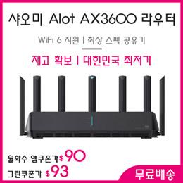 小米AIoT路由器AX3600