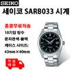 ◆홍콩무료직송◆ 세이코 SARB033/SARB035/ 남성용 손목시계 / Seiko SARB033/SARB035 Mechanical Watch / 손목시게 / 남성시계 / 오토매틱 워치 / 세이코 워치 / 메탈시계 / 비지니스 시계 / 케이스 사이즈:43mm×40mm / 10기압 방수 / 문자판색-블랙