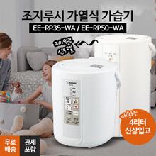 2019 New Zojirushi Heating Humidifier [EE-RP35-WA / EE-RP50-WA] / Steam Humidifier / Free Shipping