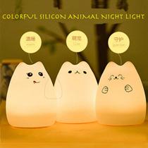 Portable Silicone Cartoon LED Multicolor Night Lamp / Children Night Light