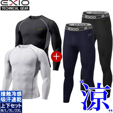 [Set down] long sleeve crew neck side mesh long tights EXIO Ekushio sensation inner mens undershirt tights set down all eight M-XXL |