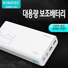 ROMOSS 대용량 30000mAh 보조배터리 핸드폰 쾌속충전