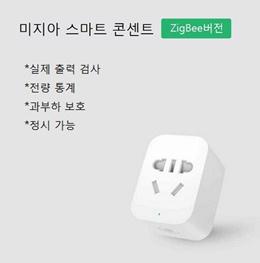 샤오미 미지아 스마트 콘센트