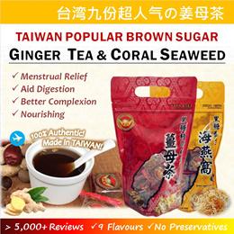 Over 5000 REVIEWS! Bestselling TAIWAN Brown Sugar Ginger Tea /Coral Seaweed [Jin Man Tang]