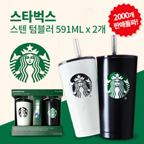 Starbucks 20 oz Stainless Steel Tumbler 2 pcs
