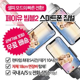 ★무료배송!  FeiyuTech Vimble2 페이유 빔블2 스마트폰 3축 핸드짐벌 / 연장바 탑재 / 런타임 최대 5시간 / 개인방송 유튜버 짐벌 / 관부가세 포함가