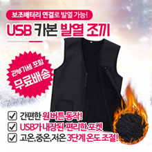 ★ Free Shipping! USB Carbon heating vest / USB charging available / Secondary battery available / Three-stage temperature control / Includes VAT