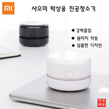 Xiaomi Mizia NUSIGN Mini Table Vacuum Cleaner / Xiaomi Desktop Vacuum Cleaner / Powerful Suction / One Touch Operation / Including VAT / Free Shipping