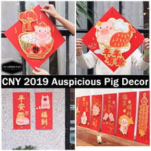 ★New 2019 CNY Wall Decoration ★Pig Year ★Chinese Auspicious Couplets ★Chinese New Year Decor★INSTOCK