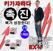 【3 pieces + 1 piece gift! 】 Calcium Height EX + (calcium height EX +)
