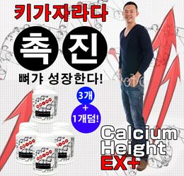 【3個+1個プレゼント!】Calcium Height EX+(カルシウムハイトEX+)