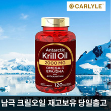 Carlyle Antarctic Krill Oil 2000mg 120 Tablets