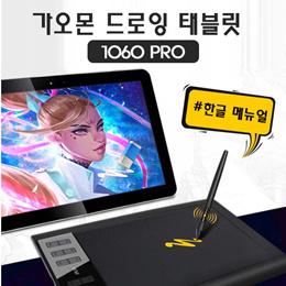 가오몬 1060 PRO V3 드로잉 태블릿 / GAOMON 1060 PRO - 한글메뉴얼 제공 / 5080 LPI