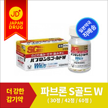 Fabron S Gold W Tablet cold medicine