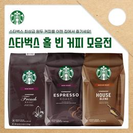 [Starbucks Whole Bean Coffee Collection] ☕ 스타벅스 홀빈 커피 모음전 ☕ / 홈카페 / 스타벅스 / 정품 / 홀빈 / 하우스 블렌드 / 커피 /