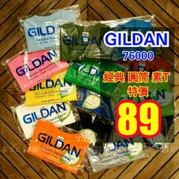 【滿300可用免運券】【GILDAN】GILDAN素T 吉爾登 76000 亞規 34色 素面 素色 素T 純棉 寬鬆 百搭款