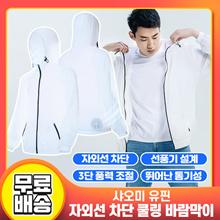 xiaomi  cool fan clothes