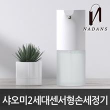 Xiaomi Sensor Hand Washer 2nd Generation Automatic Foam Hand Washer