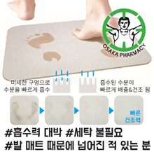 // Free Shipping // Specials in July! Hiro Diatomaceous foot mat / I am relieved from the difficult foot mat wash ~ / HIRO KEISOUDO BATHMAT