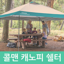 ★Super special price★ American Coleman automatic canopy shelter / sun protection / camping tent / shade tent
