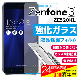 Zenfone3 ZE520KL液晶保護フィルム 強化ガラスフィルム