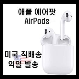 ★미국정품★[Airpod] 에플 에어팟 블루투스 이어폰 / Apple AirPods / 무료배송 /관부가세포함