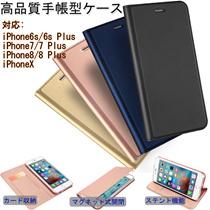 【送料無料・日本発送】 iPhoneX iPhone8 iPhone7ケース iPhone7 Plus iPhone6 ケース iphone6s ケース 手帳型 薄型 軽量 高級PUレザー 財布 型