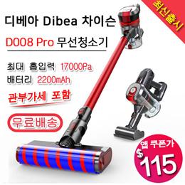 Dibea 地贝新款无线吸尘器 D008 pro
