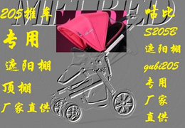 Gubi Goo s205b s205 baby stroller accessories for awning canopy factory direct supply