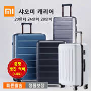 Xiao Mi carrier trolley / Xiao Mi carrier / 20 inch 24 inch 28 inch / travel carrier bag / strong material light weight / dial lock / free shipping genuine guarantee