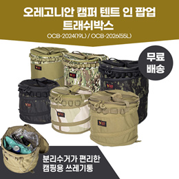 오레고니안 캠퍼 텐트 인 팝업 트래쉬 박스 OCB-2024 / 캠핑 쓰레기통 / 3 colors