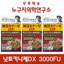 Noguchi Medical Research Institute Natto Kinase DX 3000FU 90 tablets x 3 bottles set Direct delivery
