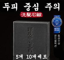 5 pieces 10 sets / solid scalp center shampoo / scalp worries solve this! Japan 1.7 million sold Shinhwa / Japan Mondsellicion bronze prize / 1 30 grams a month