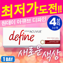 1-DAY ACUVUE DEFINE(30 sheets x 4 box set) / color lens 【Johnson  Johnson】