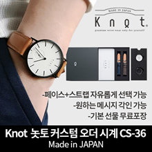 [Japan] Knot Notto watch CS-36 and 11 different straps / free shipping / gift / Made in Japen