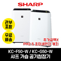Airpurify Sharp KC-F50 / KC-G50 white