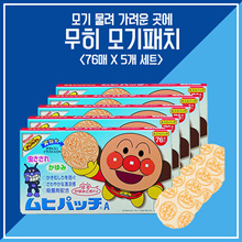 Anpanman mosquito patch 76 pieces - Set of 5 / Anpanman painting with a patch attached type / cute charm appeal / mosquito bite where itch
