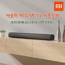 Xiaomi Redmi TV Speaker / Sound Bar / Free Shipping