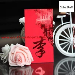 Customise Surname Angbao order Selling FastSurname Ang Bao / Angbao / Red Packet / Sheep Ang Pow for
