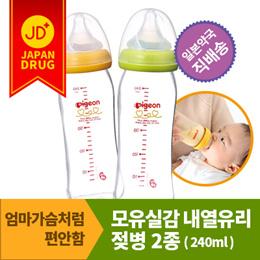 피죤 모유실감 젖병 내열유리 240ml / ピジョン母乳実感哺乳瓶G240ml
