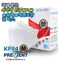 Domestic production /Prevent KF94 Yellow dust prevention fine dust quadruple structure mask 50PCS=1 box
