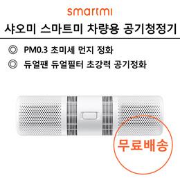 ★무료배송★샤오미 즈미 차랴용 공기청정기