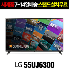 LG 55UJ6300 55 inch SUPER UHD 4K HDR Smart LED TV Nano Cell ™ Display / New product / All costs included / Stand installation free