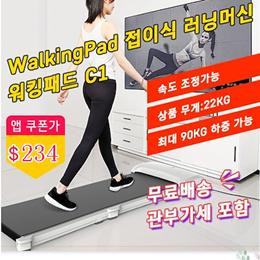 Walkingpad C1走步机可折叠家用款非平板跑步机静音小型智能app