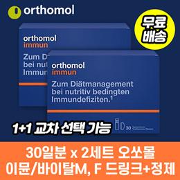 쿠폰적용가능 [1+1] 오쏘몰 이뮨 / 바이탈M / 바이탈F 드링크+정제(알약형)30일분 교차 선택 가능(총 60일분) /면역력UP /최신 제조일자 /무료배송 /Orthomol imm