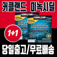 (New stock) (Free shipping on the same day) Expiration date October 2022) [6 months/12 months selection 1] Kirkland Minoxidil 5% Male Hair Loss Prevention Treatment 1+1