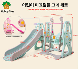 Hobby Tree 어린이 미끄럼틀 그네 세트 /소형 실내 가정 놀이공원 /유치원 어린이 완구 놀이공원★무료배송★
