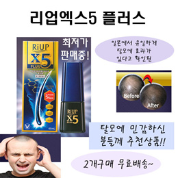 RIUP X5 PLUS / 발모제 / 일본 무료 직배송 / 일본에서 유일하게 탈모에 효과가 있다고 확인된 리업엑스5 플러스 / 탈모에 민감하신 분들께 추천상품! 탈모 예방