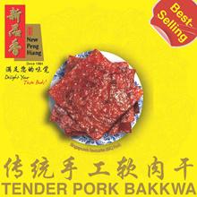 【新品香】500G Tender Pork BBQ Bak Kwa 传统手工肉干 [Fresh Daily][U.P. $50/kg]