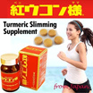 Limited 100 pieces! Special Promo! READY STOCK!  紅ウコン様 Turmeric Supplement 红姜黄 for WEIGHT LOSS!! Spe